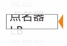 教师利器 点名器-深圳市L版公司(组织)